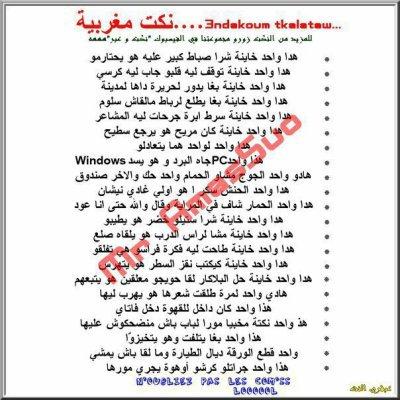 nokat antermarwicos - http://hamza-10-messi.skyrock.com/